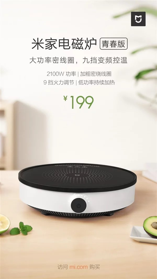Xiaomi Mijia Induction Cooker Lite