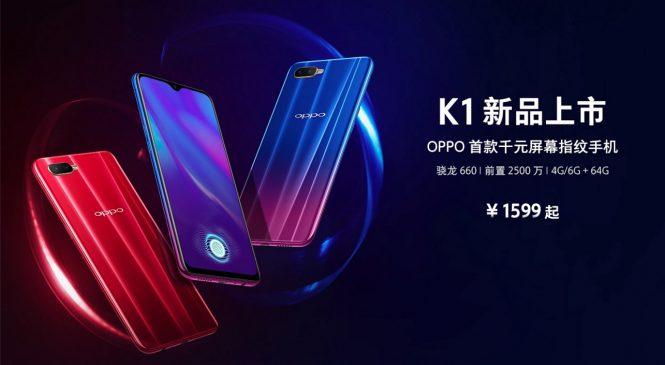 Купить OPPO K1 c сканером отпечатков пальцев встроенным в дисплей, за 279 $