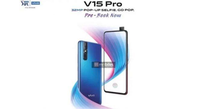 Представили Vivo V15 Pro: тройная и 32 Мп всплывающая камера, а также дисплей без рамок