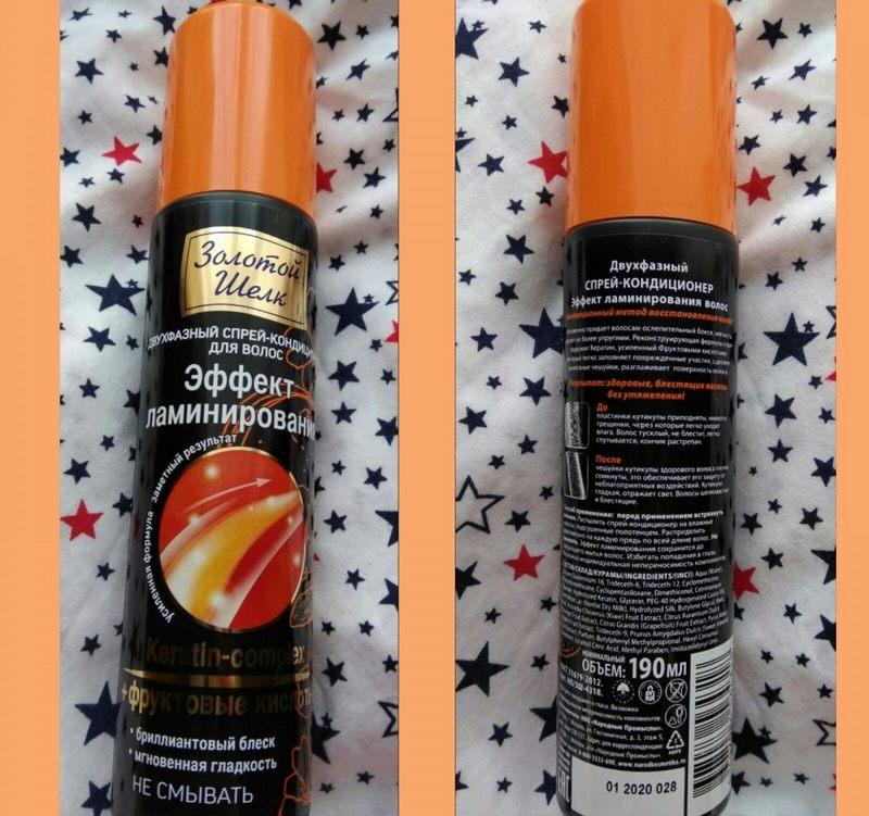 Золотой шелк Витамины для волос Двухфазный спрей-кондиционер Эффект ламинирования волос