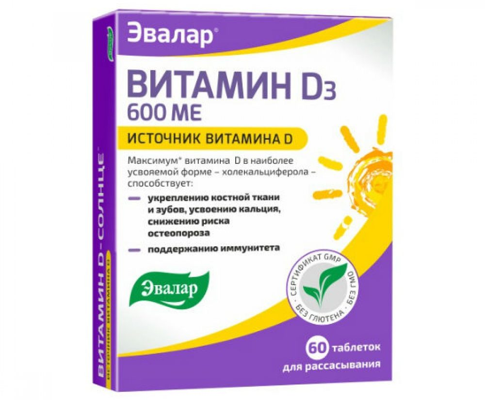 витамин д 600 эвалар