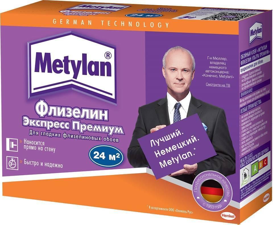 Metylan Флизелин Экспресс Премиум